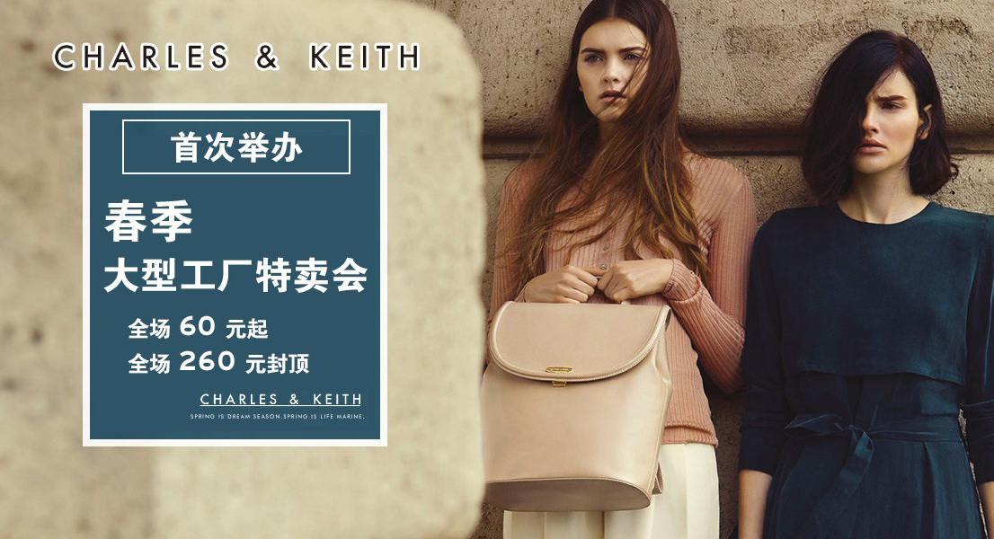 Charles & Keith仓库特卖会